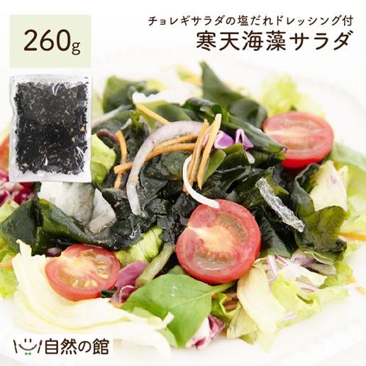 寒天海藻サラダ メガ盛260g 味噌汁の具 4人家族約...