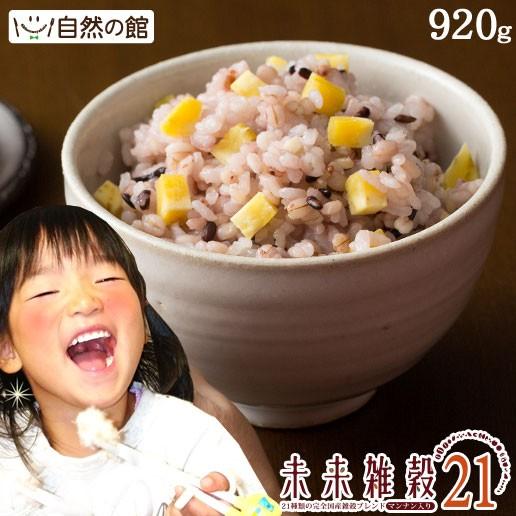 未来雑穀21+マンナン 合計920g(460g×2)
