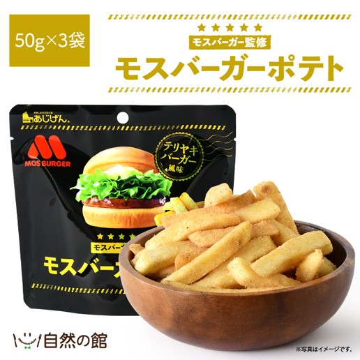 モスバーガーポテト(照焼バーガー風味)50g×3袋...