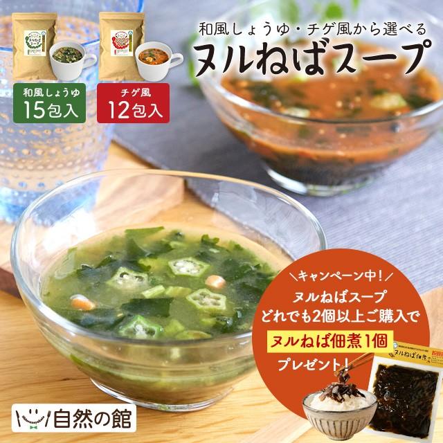 ヌルねばスープ  和風しょうゆ チゲ風 2種から選...