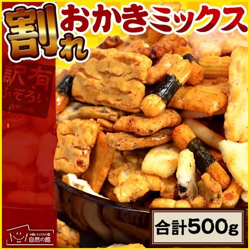 送料無料 訳あり 割れおかきミックス500g お菓子 ...