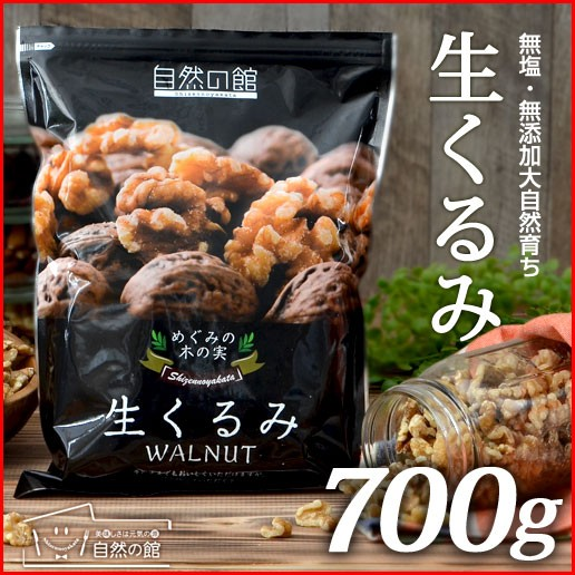 無添加 生くるみ 700g (350g×2袋) 送料無料 ク...