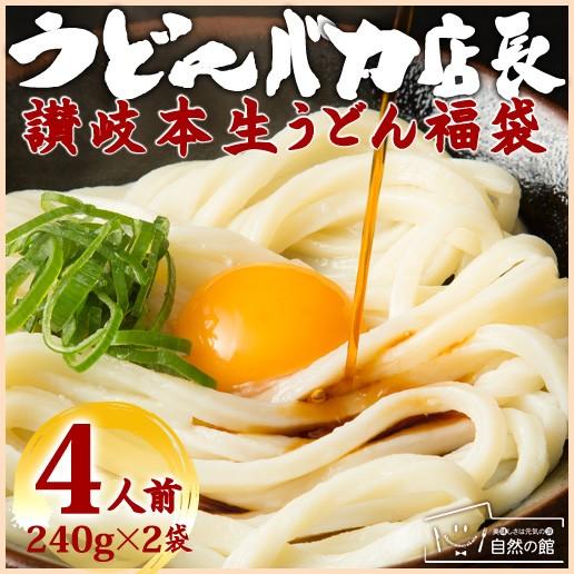 11/13〜!ポイント8倍▼ 本場讃岐うどん 合計4人...