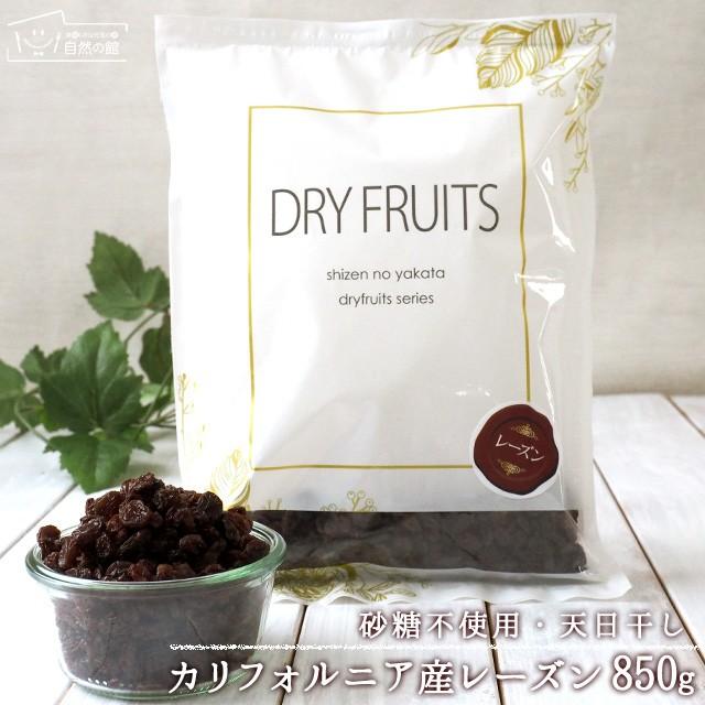 レーズン 850g 砂糖不使用 ドライフルーツ 送料無...