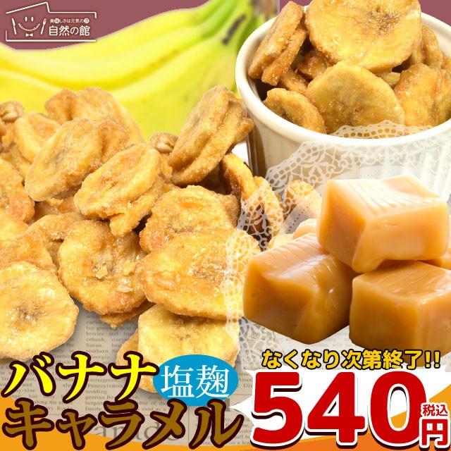 送料無料 バナナキャラメル塩麹 250g バナナ チッ...