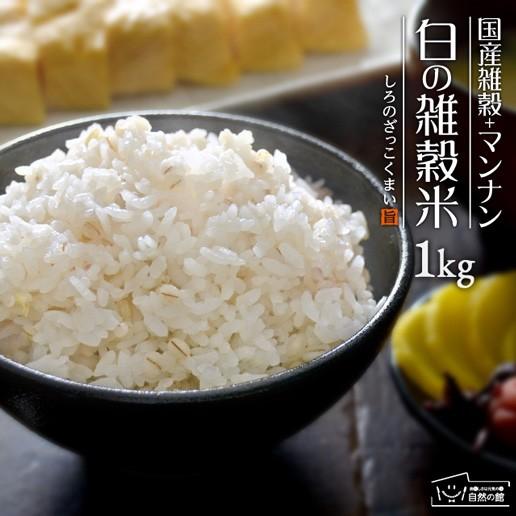 セール 【新発売】白の雑穀 1kg(500g×2) 完全 国...