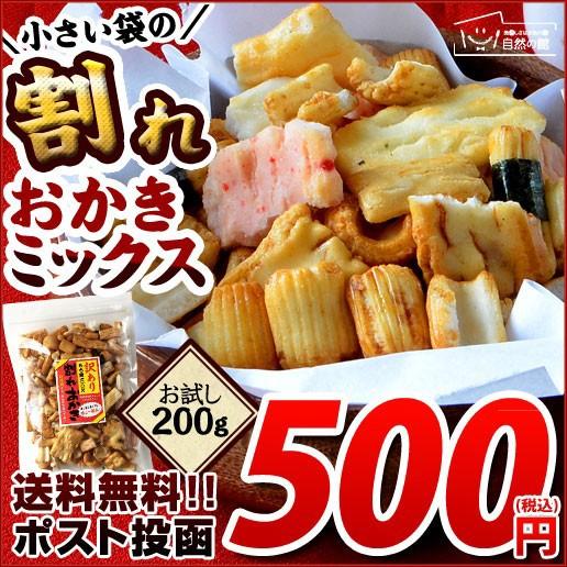 セール 送料無料 訳あり 割れおかきミックス200g ...