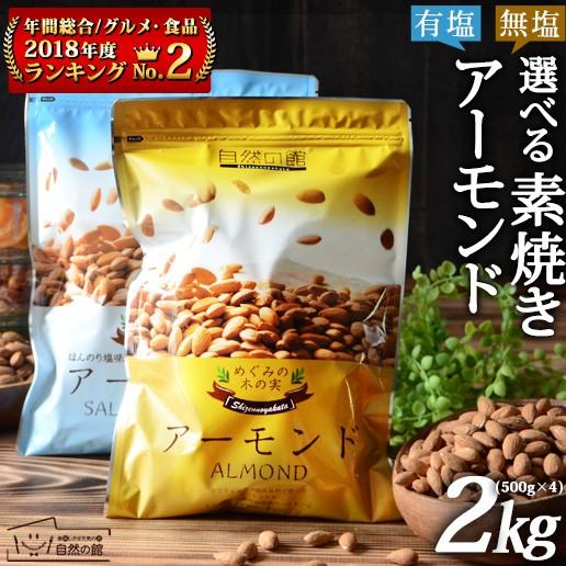 送料無料 無塩・有塩が選べる素焼きアーモンド2kg...