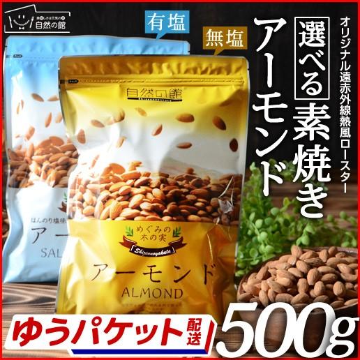 クーポン配布中▼送料無料 無塩・有塩 選べる素焼...