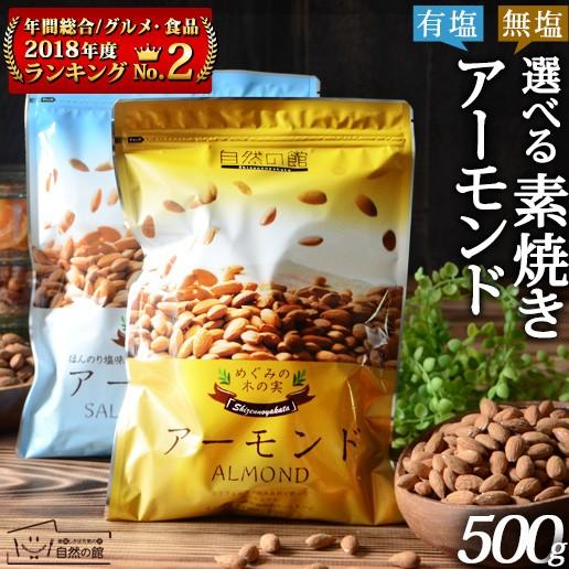 送料無料 無塩・有塩 選べる素焼きアーモンド500g...