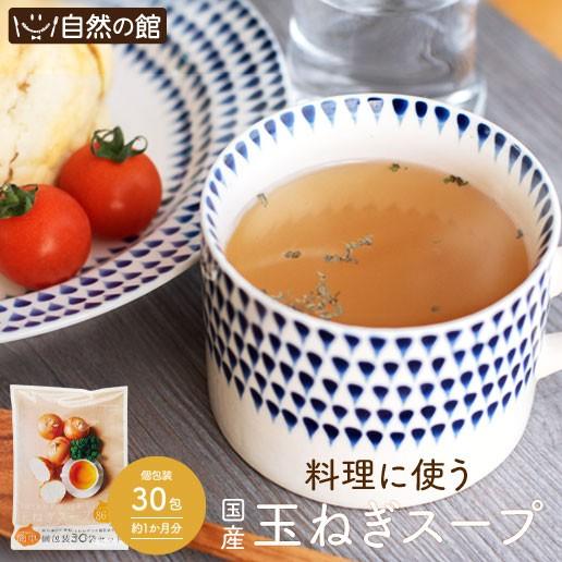 国産たまねぎスープ 30包セット 玉ねぎスープ 玉葱 インスタント飯とも 訳あり ダイエット 自然の館 非常食 保存食