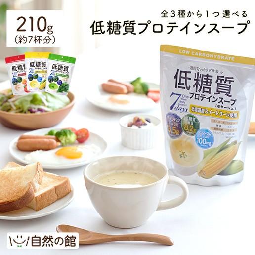 低糖質プロテインスープ 3種からお好きに1つ選べ...