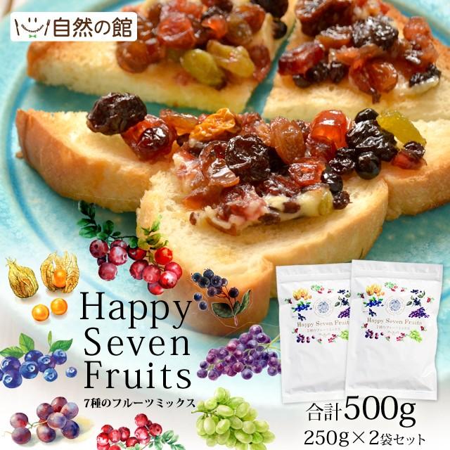 セール 数量限定 ハッピーセブンフルーツ 500g(25...