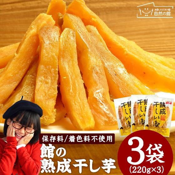 11/13〜!ポイント8倍▼ 館の熟成干し芋660g(220g...