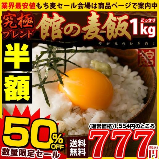 館の麦飯 1kg(500g×2) 送料無料 ダイエット 大麦...