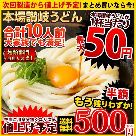 100品セール開催▼【老舗の味】讃岐麺処うどん10...