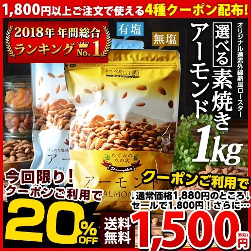 クーポンで1500円に!▼送料無料 アーモンド 無塩...