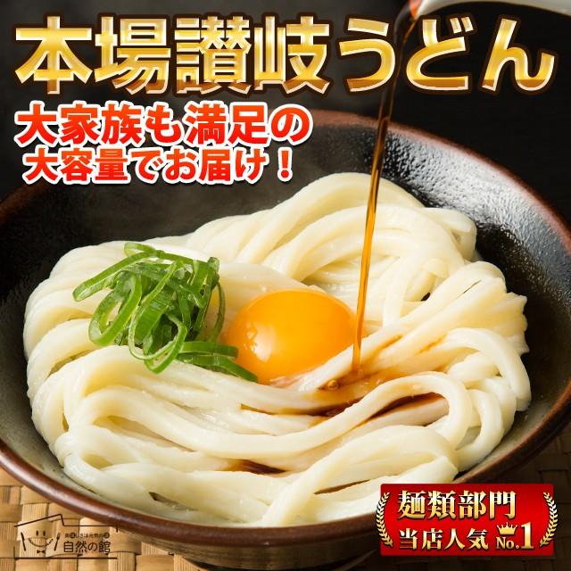 本場讃岐うどん 伝説麺 伝説の極太麺8人前 200g...