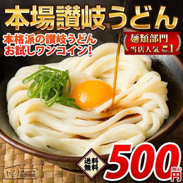 本場讃岐うどん 合計4人前 讃岐うどん さぬき 麺 ...