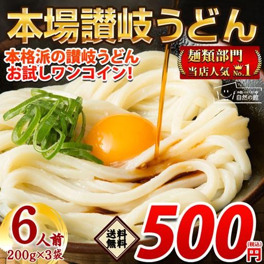 本場讃岐うどん 伝説麺 伝説の極太麺6人前 200g...