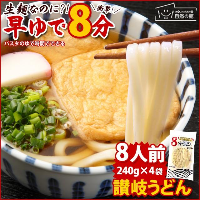 本場讃岐うどん【早ゆで麺】8分うどん(240g×4) ...