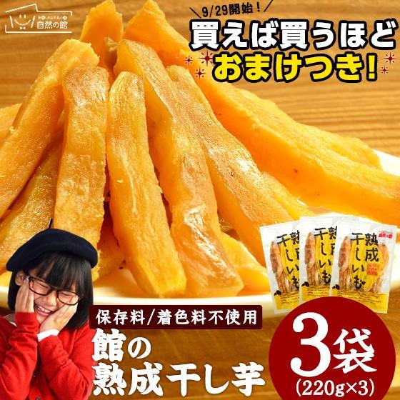 【9/29開始おまけ企画付き】館の熟成干し芋660g(2...
