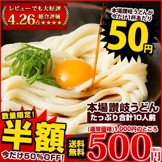 11/13〜!ポイント8倍▼ 復刻の伝説麺 本場讃岐う...