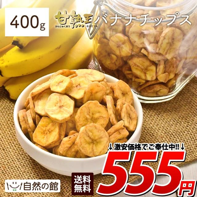 甘熟王バナナチップス 400g 大容量 香料不使用 ド...