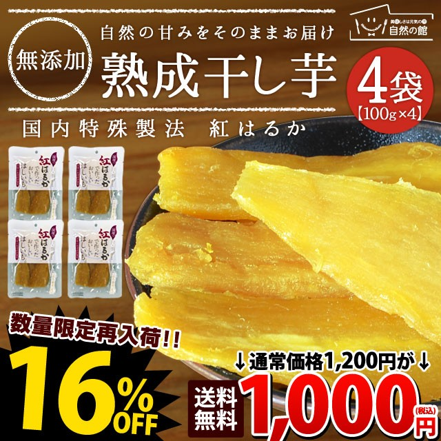 セール 熟成干し芋 400g(100g×4) 干し芋 国産 無...