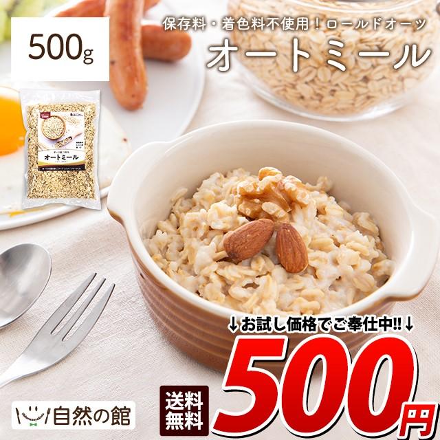 オートミール 500g ロールドオーツ 燕麦 雑穀 栄...