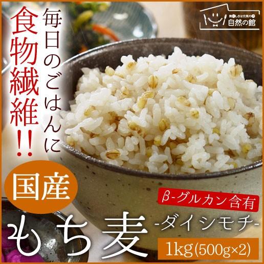 もち麦 もちむぎ 国産もち麦 1kg ダイシモチ 大麦...
