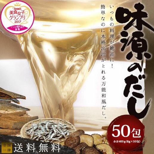 11/13〜!ポイント8倍▼金賞受賞 味源のだし 50包...