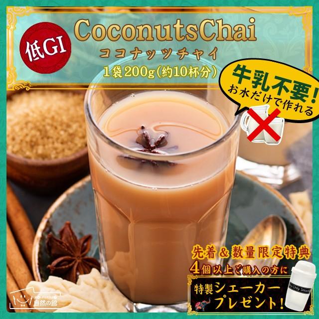 夏季限定 ココナッツチャイ (粉末)  約10杯分 牛...