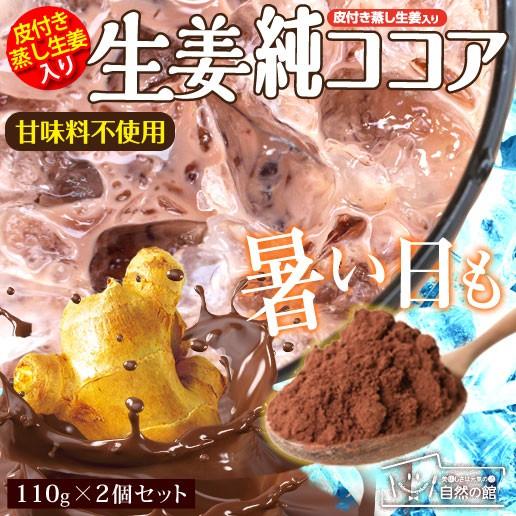 自然の館 無糖 生姜純ココア220g(110g×2)  ショ...