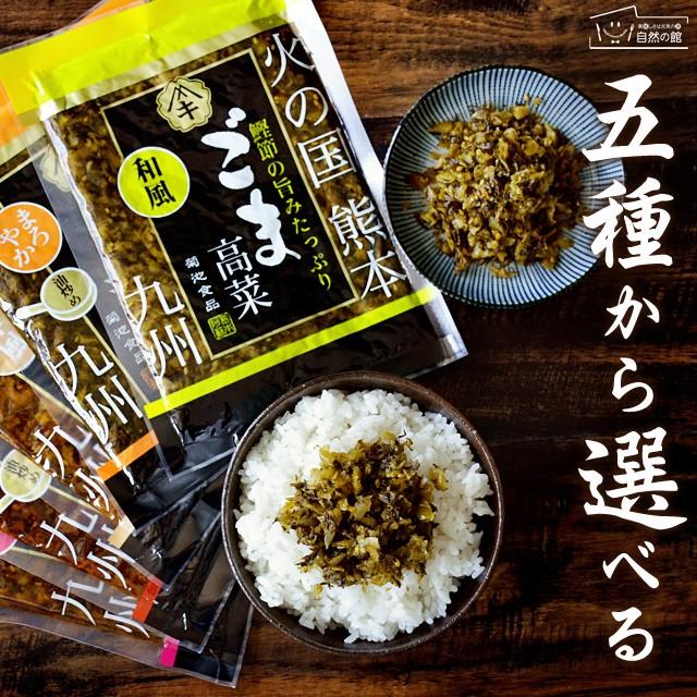 セール 九州阿蘇高菜使用 全5種から3個選べる辛子高菜 130g×3 ふりかけ 訳あり 飯とも 雑穀 ごはん お弁当 ピリ辛