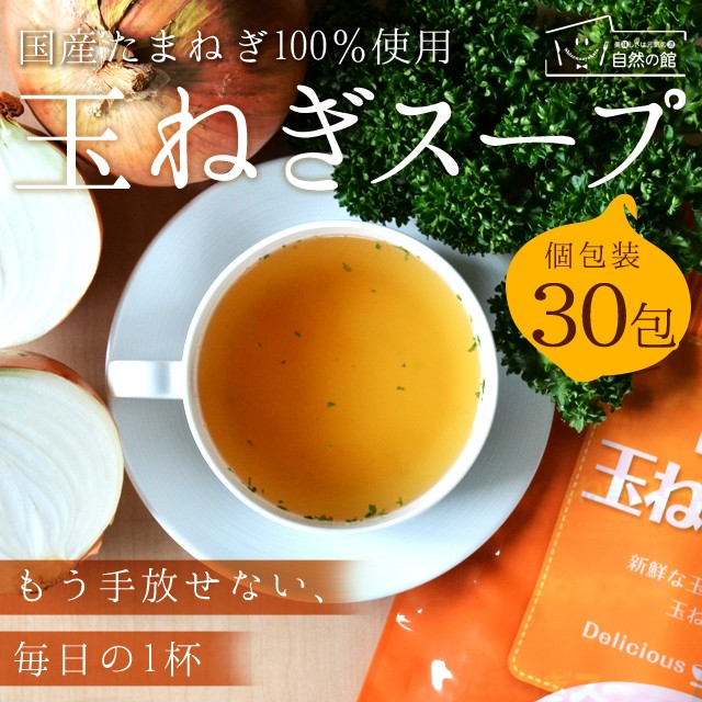 送料無料 国産たまねぎスープ 30包セット 玉ねぎ...