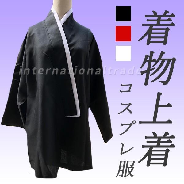 【即納】コスプレ服 着物上着 きもの 上着のみ コ...