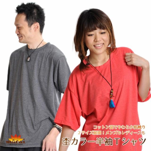 Tシャツ 杢カラー半袖Tシャツ メンズ レディース ...