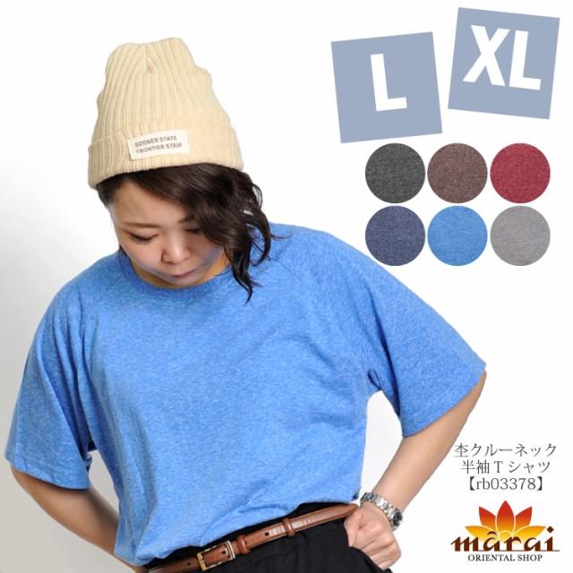 Tシャツ ラグラン 半袖 杢 クルーネック メンズ ...