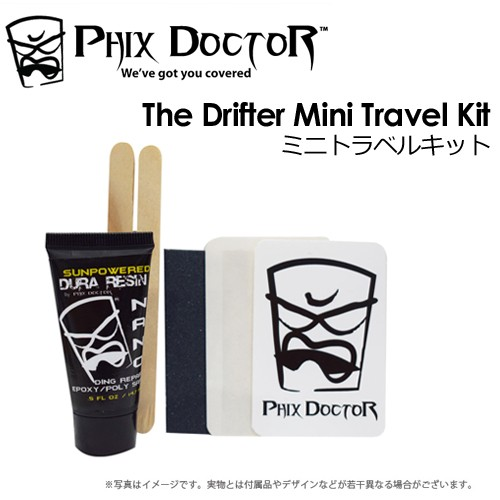 PHIX DOCTOR,サーフボード修理,リペア●The Drift...