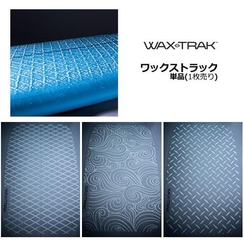 WAXTRAK,ワックス,WAX,ベースコート,ベースシート...
