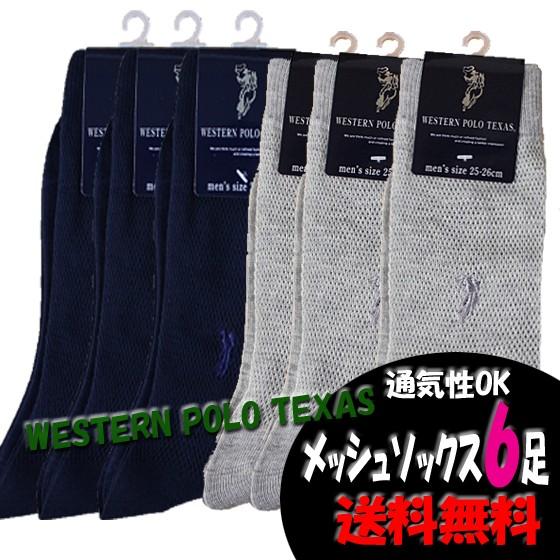 WESTERN POLO TEXASメンズメッシュソックス 6枚...