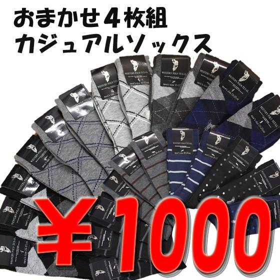 【1000円ポッキリ】カジュアルソックス4足組送料...