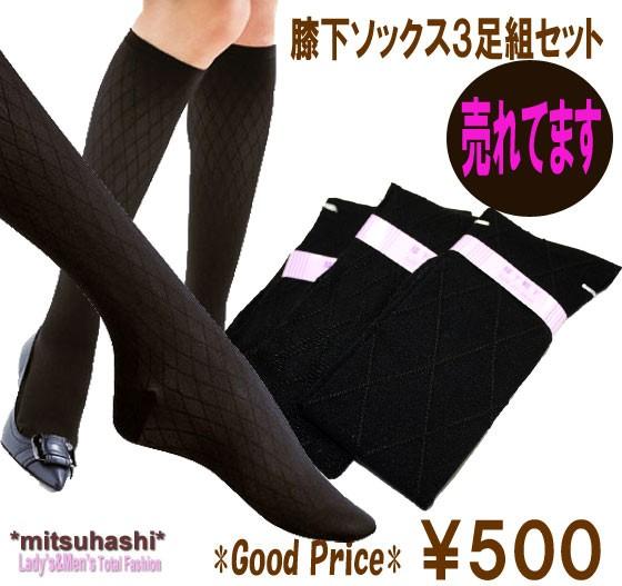 ソックス お買得3枚セット ポッキリ500円 ひ...
