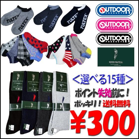 ポイント消化に!ポッキリ300円メール便送料無料...