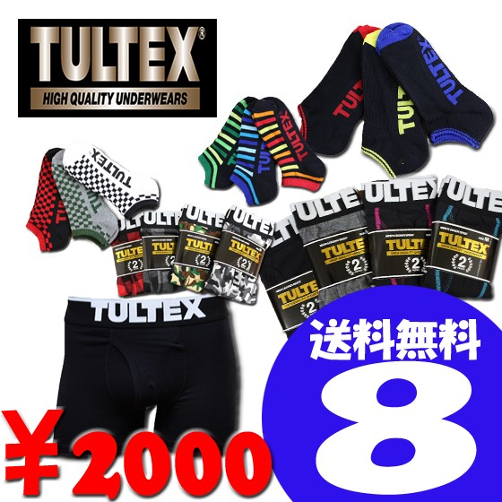 【TULTEX】タルテックス8点入福袋 ボクサーパン...