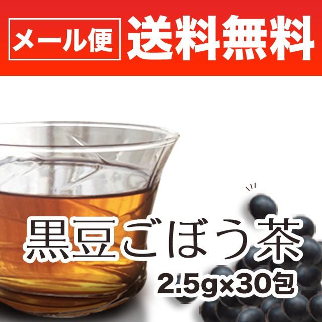 黒豆ごぼう茶 2.5g×30包 九州産ごぼう 国産黒豆 ...