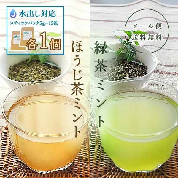 水出し 緑茶ミント ほうじ茶ミント お得な2個セッ...