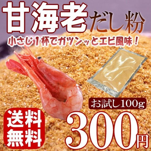 ポイント消化 300円 送料無料 お試し エビ 粉末 ...