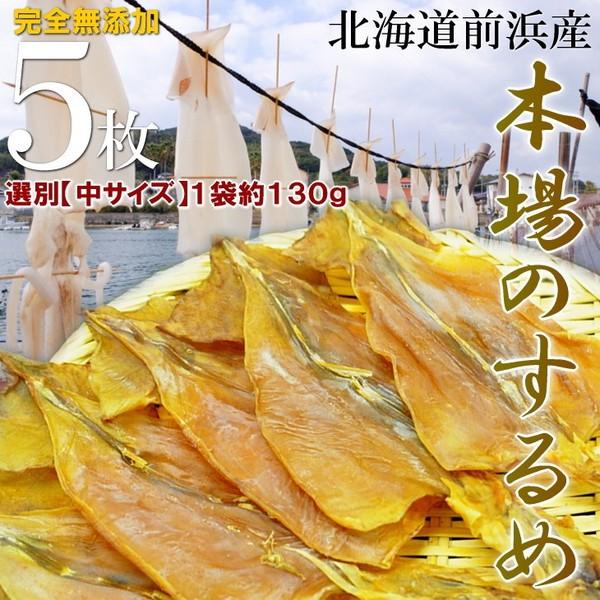 【全国送料無料】するめいか 無添加 送料無料 5枚...
